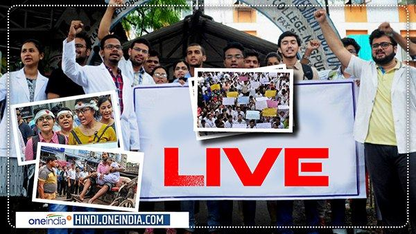 live update IMA Called nationwide strike against violence against doctors in West Bengal