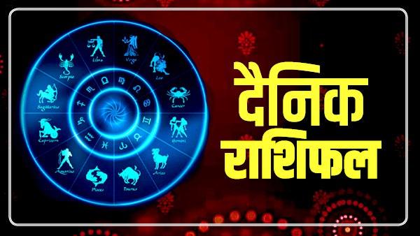 Aaj Ka Rashifal: Rashifal Today in Hindi, Daily Horoscope 23rd November  2020 का राशिफल, -24inside