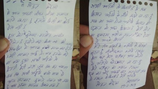 Cm gehlot and Deputy Cm pilot name in Farmer Suicide Note