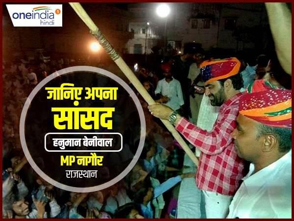 Hanuman Beniwal : राजस्थान की राजनीति में 'लठ्ठ गाड़' देने वाला नेता, युवाओं के दिलों पर करता है राज