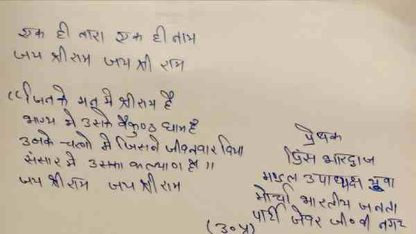 jai shree ram wrote in letters posted to the cm mamata banerjee