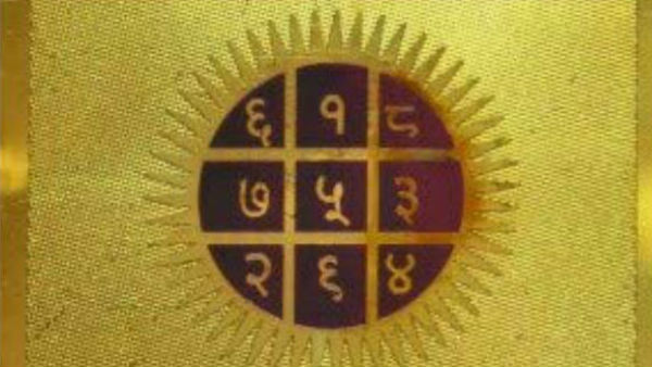 Image result for सूर्य यंत्र