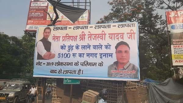 <strong>इसे भी पढ़ें:- मुजफ्फरपुर में 'लापता' तेजस्वी के लगे पोस्टर, ढूंढ़ने वाले को इनाम का ऐलान </strong>