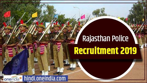 Rajasthan Police Recruitment: vacancy on 9306 posts in rajasthan police, apply now