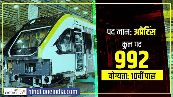 vacancy on 992 posts in integral coach factory, apply now
