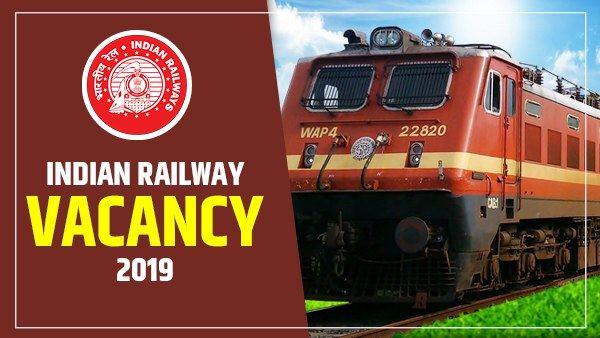 रेलवे में आ रही हैं तीन लाख भर्तियां, इन पदों पर नौकरी का मौका