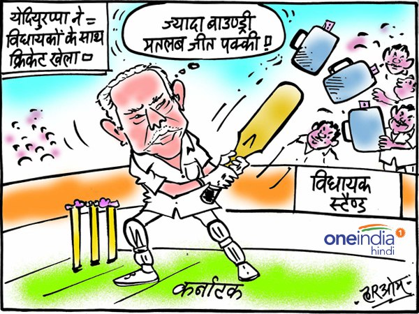 karnataka: bs yeddyurappa playing cricket with bjp mlas