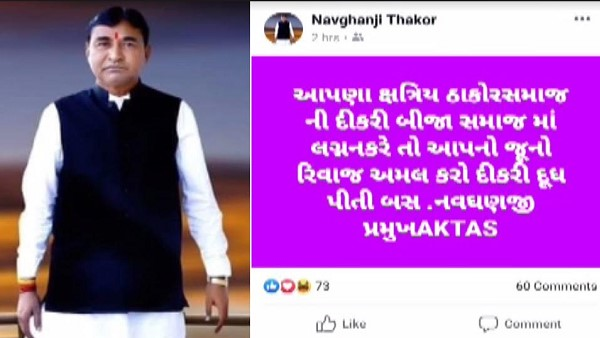 Gujarat : Women Commission sent notice to Thakor Ekta Samiti President