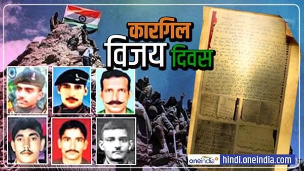 Kargil Vijay Diwas : पढिए जंग के मैदान से 20 साल पहले लिखी गईं फौजियों की वो आखिरी चिट्ठियां...