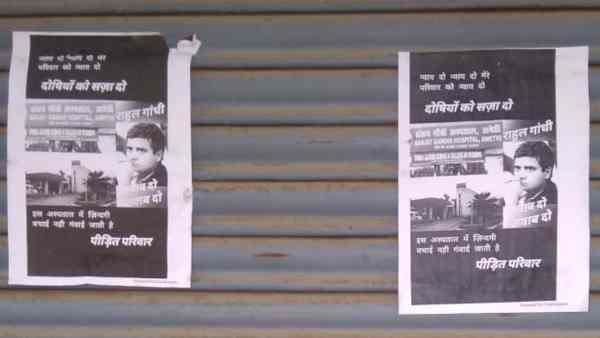 ये भी पढ़ें:- राहुल के अमेठी दौरे से पहले लगे पोस्टर, लि़खा-मेरे परिवार को न्याय दो, दोषियों को सजा दो
