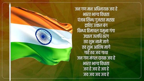 यह पढ़ें:Independence Day 2019: जानिए राष्ट्रगान जन गण मन... के एक-एक शब्द का मतलब