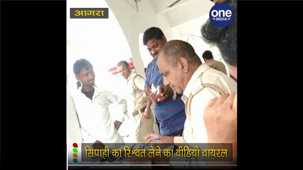 watch video: Agra police constable suspended in bribe case