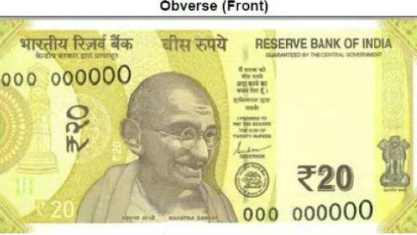 यह पढ़ें: जल्द आपके हाथ में होगा 20 रु. का नया नोट, रंग होगा पीला, जानिए खासियतें