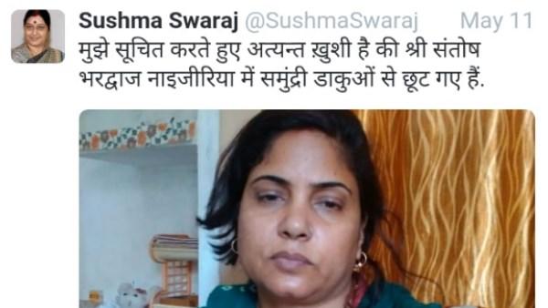 ये भी पढ़ें: सुषमा स्वराज ने इस महिला से किया था वादा, पति को समुद्री डाकुओं के चंगुल से छुड़वाकर लौटाई थी खुशियां