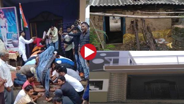 <strong>शहीद की पत्नी को युवाओं ने गिफ्ट किया 10 लाख का मकान, हथेली पर पैर रख करवाया गृह प्रवेश, VIDEO</strong>