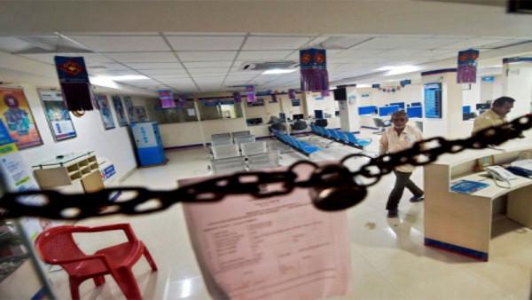 Strike: जल्द निपटा लें जरूरी काम, 26 नवंबर को बंद रहेंगे ये बैंक, राष्ट्रव्यापी बंद में शामिल होने का ऐलान