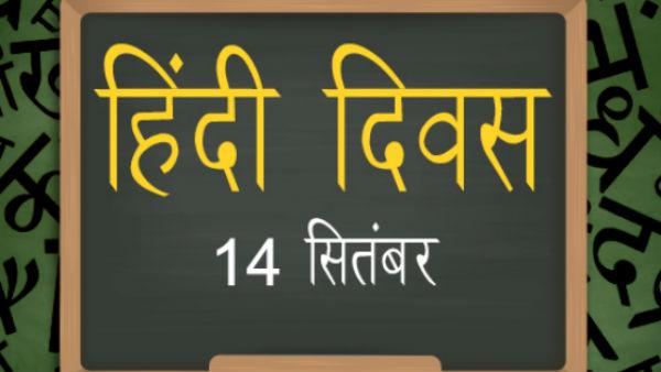 यह पढ़ें: Hindi Diwas 2019: जानिए हिंदी भाषा से जुड़ी कुछ रोचक बातें