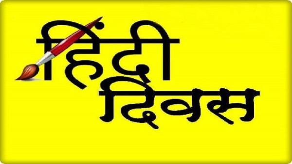 Hindi Diwas Speech: हिंदी दिवस पर ऐसे तैयार कीजिए स्पीच/भाषण