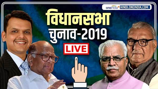 Maharashtra Haryana assembly Election Polling 2019 Live Updates