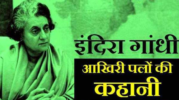 यह पढ़ें: PM Indira Gandhi's Last Moments: इंदिरा गांधी को अंगरक्षकों ने कहा 'नमस्ते मैम' और फिर....