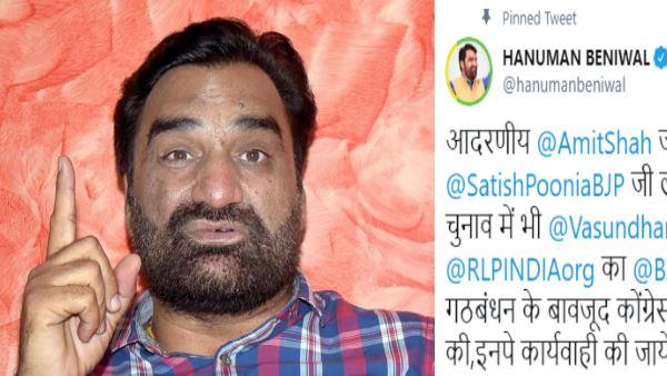 Rajasthan : दिवाली पर भाजपा में सुतली बम की तरह फटा Hanuman Beniwal का यह Tweet