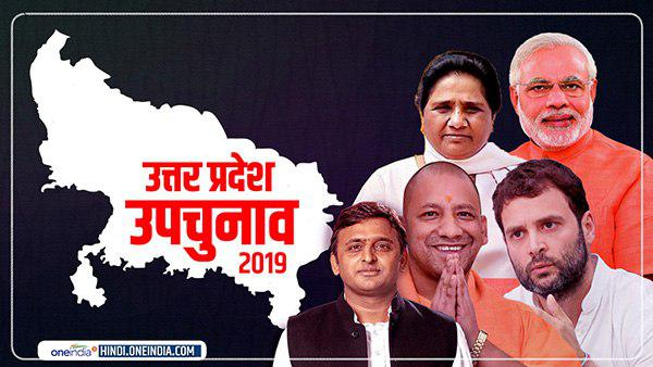 up assembly by elections 2019 live updates