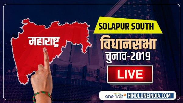 Solapur South Election Results 2019 LIVE