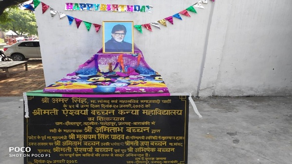 people in barabanki celebrate amitabh bacchan birthday