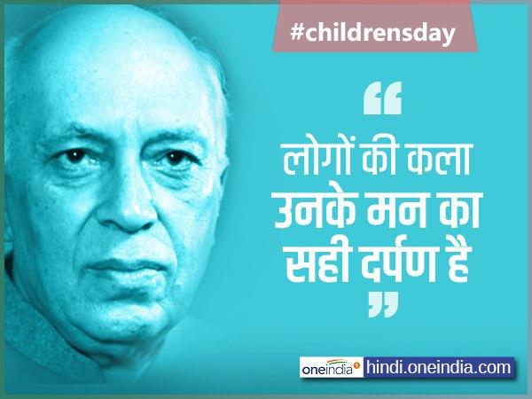 यह पढ़ें: Children's Day 2019: ये हैं चाचा नेहरू के अनमोल विचार