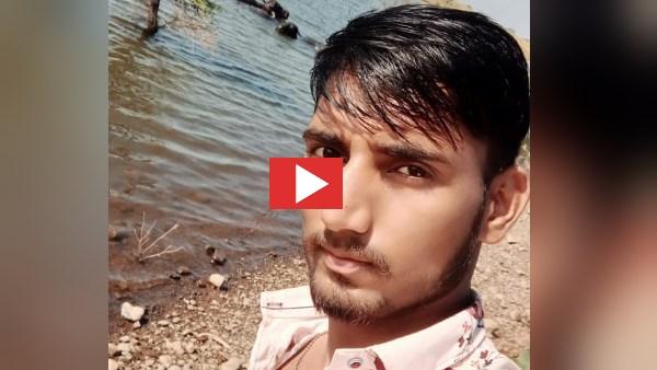 युवक ने मरने से पहले नाना पाटेकर की आवाज में बनाया VIDEO, बोला-'आ गए मेरी मौत का तमाशा देखने'