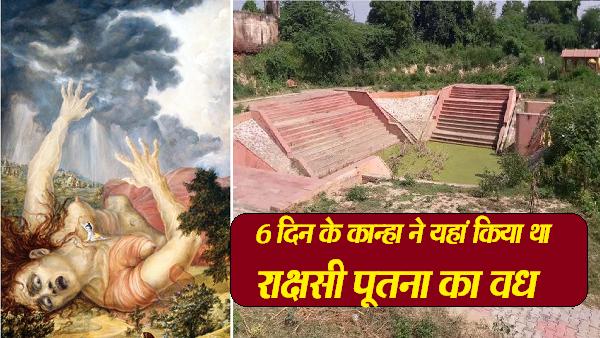 6 दिन के कृष्ण ने यहां किया था पूतना का वध, अपने भाई कंस के कहने पर जहरीला दूध पिलाने आई