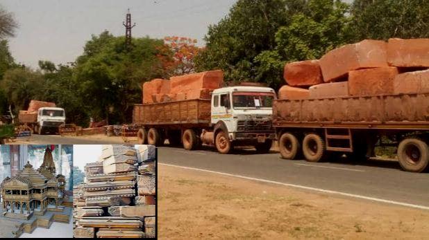 Ayodhya Ram Temple : अध्योध्या में राम मंदिर बनाने के लिए राजस्थान से सैकड़ों ट्रकों में पहुंचे खास पत्थर