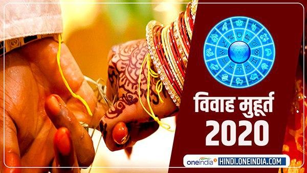 यह पढ़ें: Vivah Muhurat 2020: ये हैं साल 2020 के शुभ-विवाह मुहूर्त