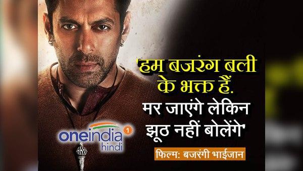 यह पढ़ें: Salman Khan's 54th birthday:'दबंग' सलमान खान से.....हां हां..' तुमसे मैंने प्यार किया'...
