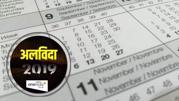 Happy New Year 2020, happy new year 2020 in advance, new year 2020 events, List of holidays 2020, holidays in 2020, know about holidays in 2020, delhi, साल 2020 में छुट्टियां, 2020 में छुट्टियों की सूची, नई साल 2020, साल 2020, हैप्पी न्यू ईयर 2020