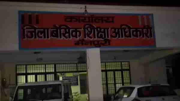 इसे भी पढ़ें- मैनपुरी: 74 फर्जी शिक्षकों को सेवा से किया बर्खास्त, अब वेतन की भी होगी रिकवरी