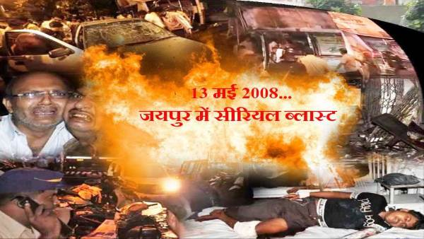 jaipur bomb blast 2008 Case Decision on 18 december 2019