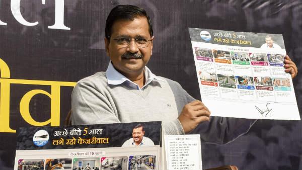 दिल्ली चुनाव से पहले अरविंद केजरीवाल की 10 'गारंटी'
