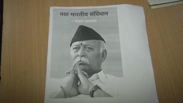 मोहन भागवत के नाम से नया भारतीय संविधान किया वायरल, संघ ने दर्ज कराया केस