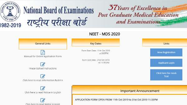 NEET MDS 2020 result declared here how to check
