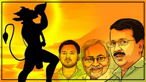 व्यंग्य: दिल्ली चुनाव के बाद हनुमान जी अब किसका करेंगे बेड़ा पार!