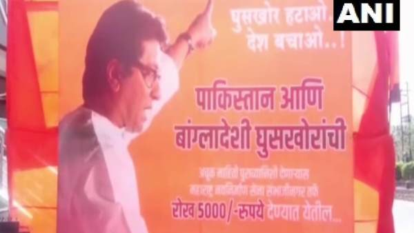 अवैध बांग्लादेशी-पाकिस्तानी की जानकारी देने पर 5,000 का ईनाम देगी राज ठाकरे की पार्टी