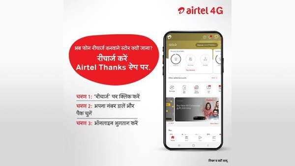 Stay Connected each other with airtel thanks app even in lockdown due to coronavirus