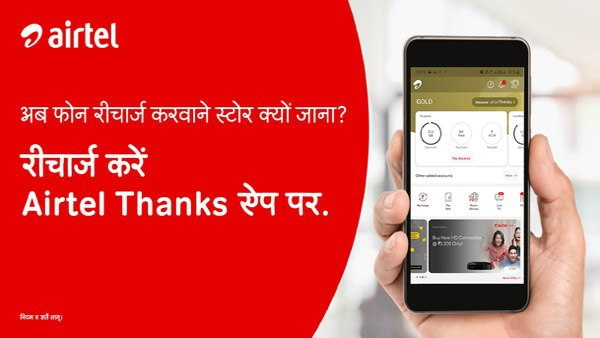 Stay Connected each other with airtel