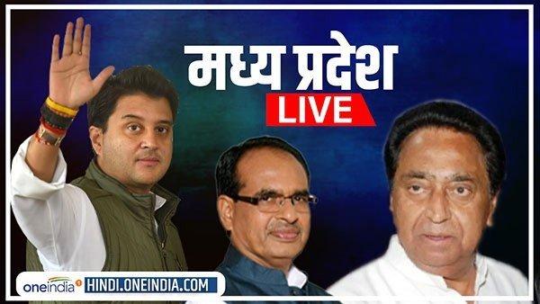 ये भी पढ़ें:Madhya Pradesh LIVE: ज्योतिरादित्य सिंधिया ने रक्षामंत्री राजनाथ सिंह से की मुलाकात