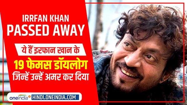 irrfan khan passed away : ये हैं इरफान खान के 19 फेमस डायलॉग जिन्होंने उन्हें अमर कर दिया