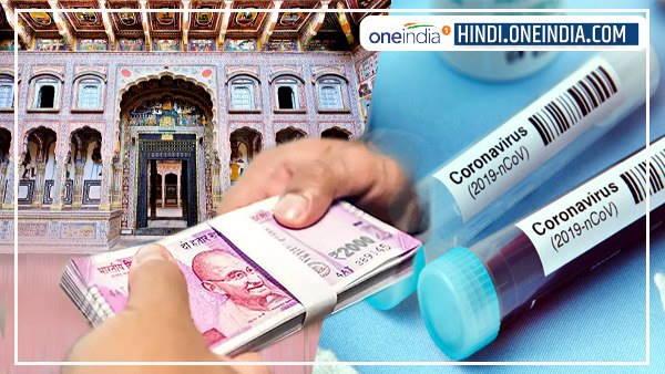 शेखावाटी के सेठों ने दिखाई दरियादिली, कोरोना वायरस से निपटने के लिए की एक हजार करोड़ रुपए की मदद