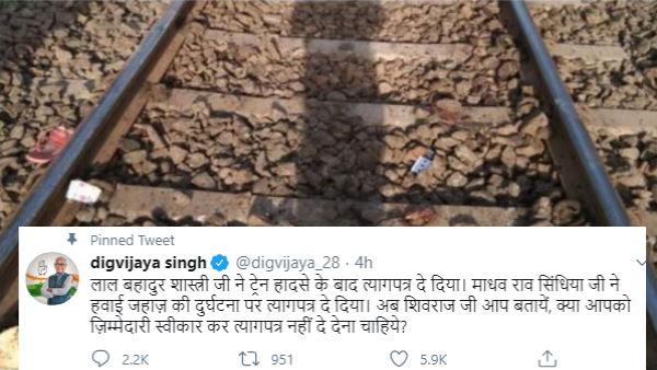 औरंगाबाद ट्रेन हादसे पर सियासत, पूर्व CM दिग्विजय सिंह ने शिवराज सिंह चौहान से मांगा त्यागपत्र