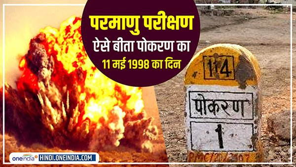 परमाणु परीक्षण : ऐसे बीता पोकरण का 11 मई 1998 का दिन, ग्रामीण कभी नहीं भूल सकेंगे पौने 3 बजे का वक्त