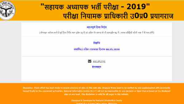 69000 teacher recruitment result will be released today